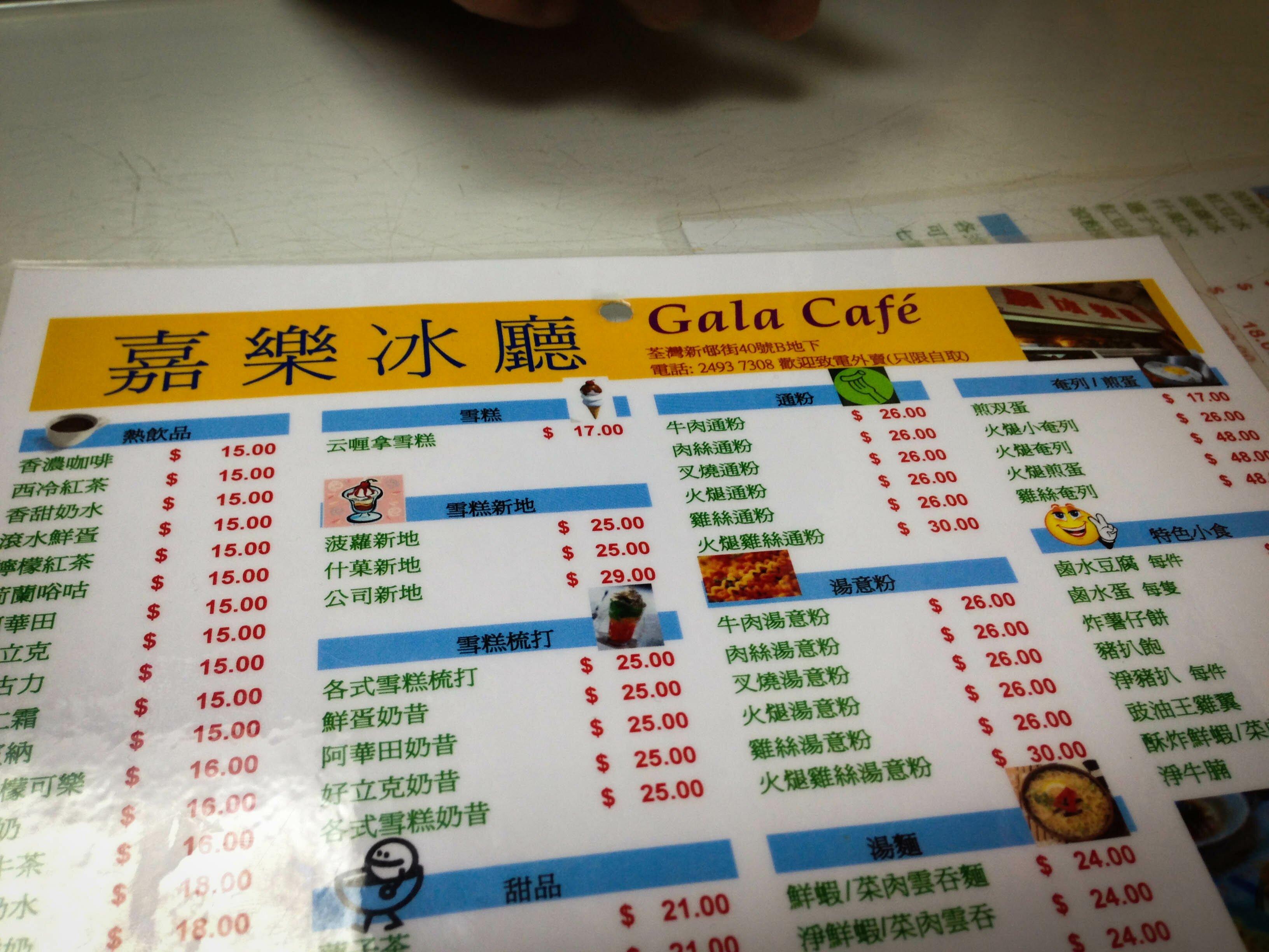 Hong Kong Travels: Gala Cafe